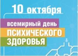 10 октября – Всемирный день психического здоровья в Доме на Брестской