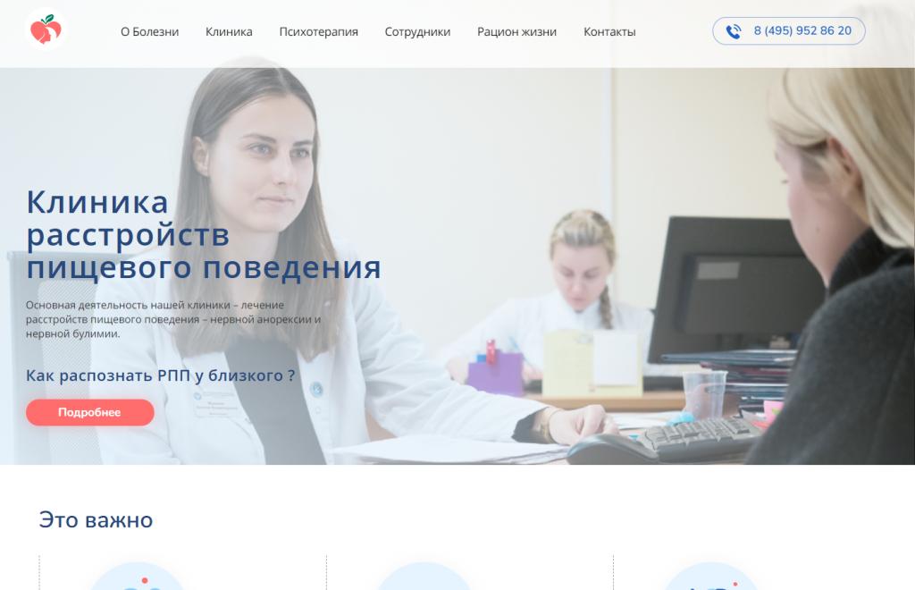 У Клиника расстройств пищевого поведения появился сайт
