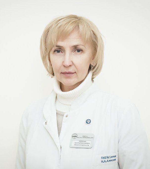 Суворова Наталья Викторовна
